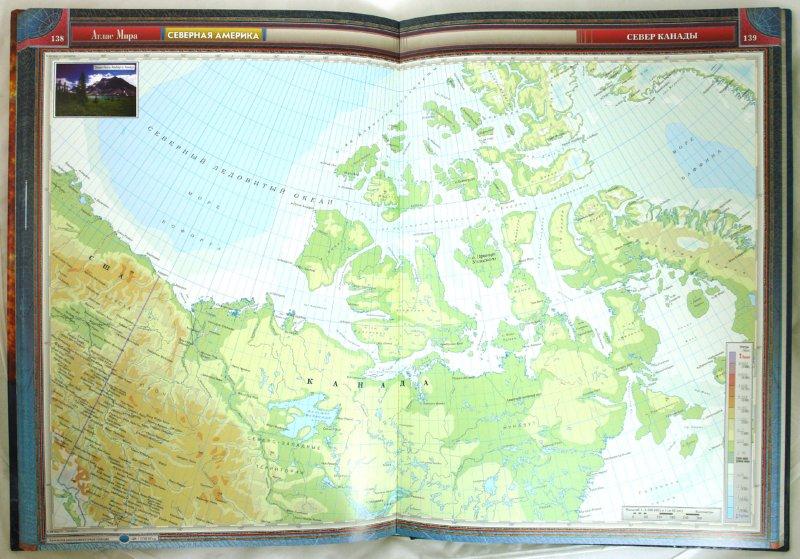 Иллюстрация 1 из 9 для Географический атлас мира | Лабиринт - книги. Источник: Лабиринт