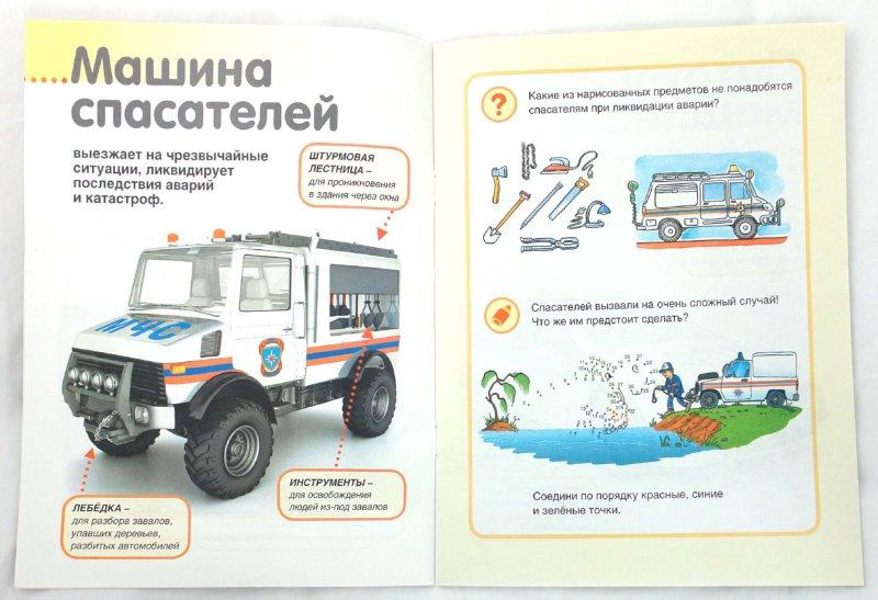 Иллюстрация 1 из 42 для Мои специальные машины | Лабиринт - книги. Источник: Лабиринт