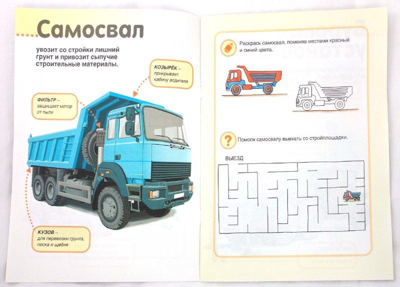 Иллюстрация 1 из 42 для Мои строительные машины | Лабиринт - книги. Источник: Лабиринт