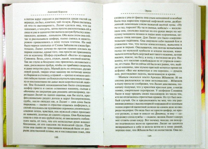 Иллюстрация 1 из 15 для Эрон - Анатолий Королев | Лабиринт - книги. Источник: Лабиринт