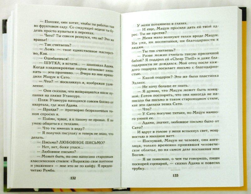 Иллюстрация 1 из 9 для 69. Все оттенки голубого - Рю Мураками | Лабиринт - книги. Источник: Лабиринт