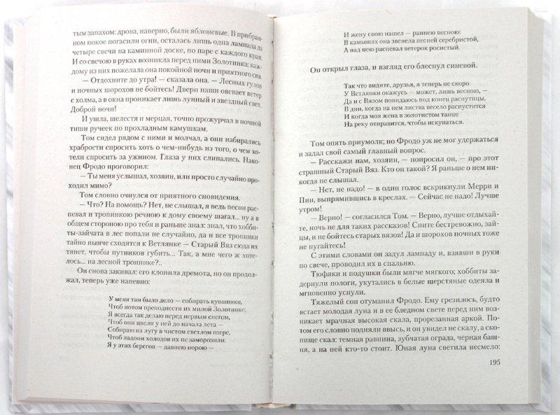 Иллюстрация 1 из 12 для Властелин колец. Трилогия. Т.1. Хранители Кольца - Толкин Джон Рональд Руэл | Лабиринт - книги. Источник: Лабиринт