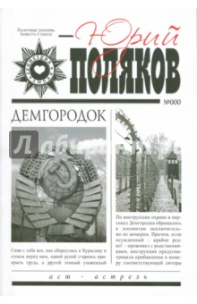 Демгородок