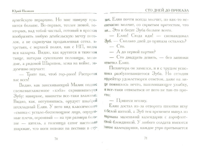 Иллюстрация 1 из 17 для Сто дней до приказа - Юрий Поляков | Лабиринт - книги. Источник: Лабиринт