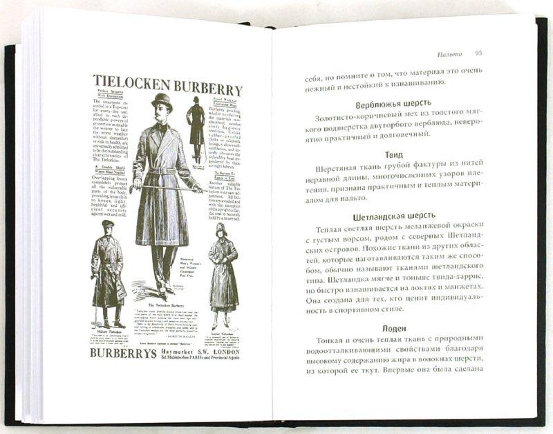Иллюстрация 1 из 8 для Настоящему мужчине. Гид по стилю - Оскар Лениус   Лабиринт - книги. Источник: Лабиринт