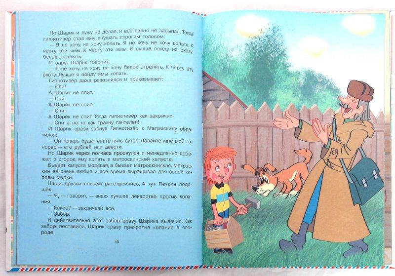 Иллюстрация 1 из 22 для Происшествия в Простоквашино, или Изобретения почтальона Печкина - Эдуард Успенский | Лабиринт - книги. Источник: Лабиринт