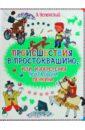 Успенский Эдуард Николаевич Происшествия в Простоквашино, или Изобретения почтальона Печкина э успенский день рождения почтальона печкина