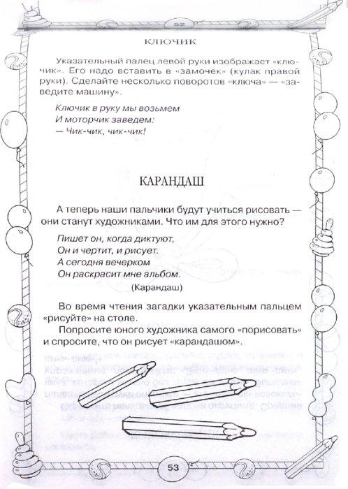 Иллюстрация 1 из 9 для 150 развивающих игр. Умные пальчики | Лабиринт - книги. Источник: Лабиринт