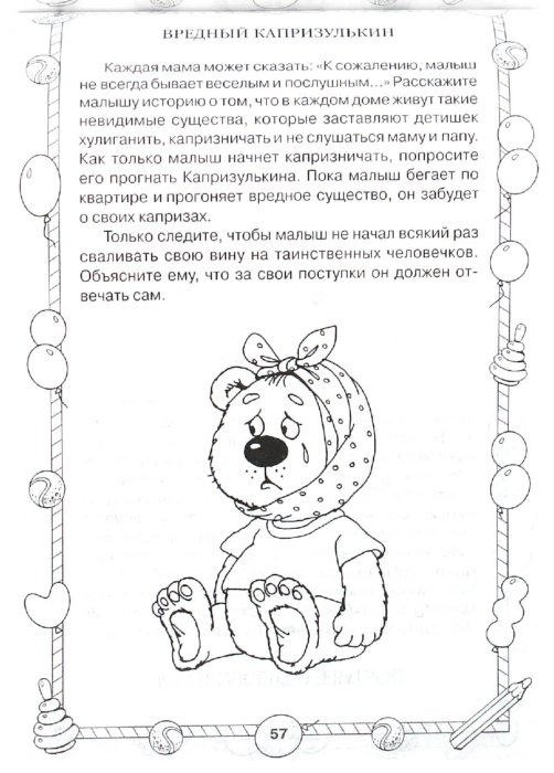 Иллюстрация 1 из 17 для 250 развивающих игр. Игры на коленках | Лабиринт - книги. Источник: Лабиринт