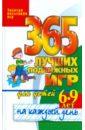 365 лучших подвижных игр для детей 6-9 лет на каждый день, Матюхина Юлия Алексеевна