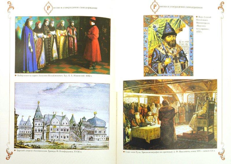 Иллюстрация 1 из 14 для Правители России. От Рюрика до Николая II - Елена Савинова | Лабиринт - книги. Источник: Лабиринт