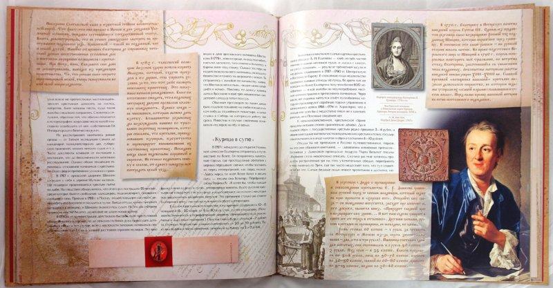 Иллюстрация 1 из 37 для Екатерина II (в футляре) - Ольга Елисеева | Лабиринт - книги. Источник: Лабиринт