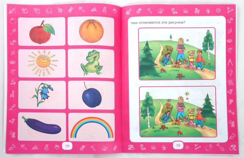 Иллюстрация 1 из 27 для Развитие внимания малыша. От 6 месяцев до 3 лет - Олеся Жукова | Лабиринт - книги. Источник: Лабиринт