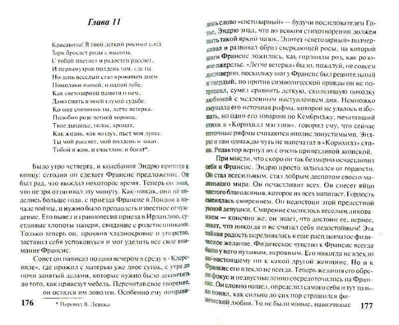 Иллюстрация 1 из 7 для Алое и зеленое - Айрис Мердок | Лабиринт - книги. Источник: Лабиринт
