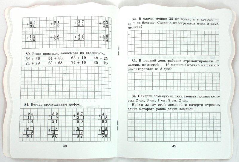 Иллюстрация 1 из 11 для Правила и упражнения по математике. 2 класс - Ефимова, Гринштейн   Лабиринт - книги. Источник: Лабиринт