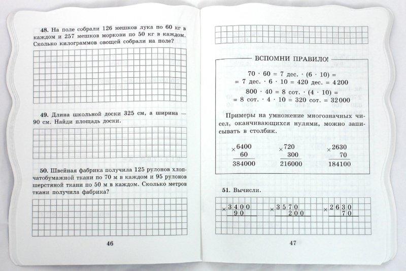 Иллюстрация 1 из 8 для Правила и упражнения по математике. 4 класс - Ефимова, Гринштейн | Лабиринт - книги. Источник: Лабиринт