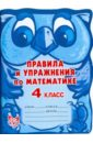 Ефимова Анна Валерьевна, Гринштейн Мария Рахмиэльевна Правила и упражнения по математике. 4 класс