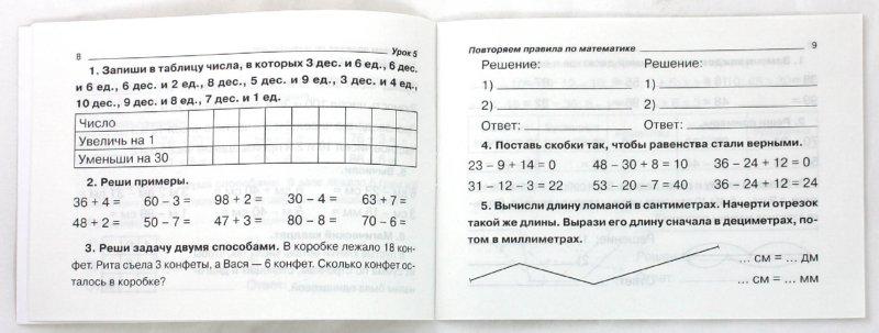 Иллюстрация 1 из 3 для Повторяем математику за 2 класс - Лидия Насибулина | Лабиринт - книги. Источник: Лабиринт