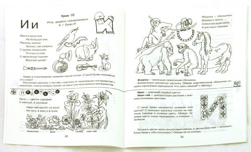 Иллюстрация 1 из 7 для Алфавит за 33 урока с веселыми переменками. Для детей 5-7 лет - Людмила Дерягина | Лабиринт - книги. Источник: Лабиринт