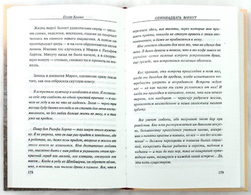 Иллюстрация 1 из 5 для Одиннадцать минут - Пауло Коэльо | Лабиринт - книги. Источник: Лабиринт