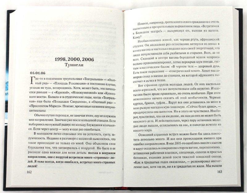 Иллюстрация 1 из 4 для Хохот шамана - Владимир Серкин   Лабиринт - книги. Источник: Лабиринт