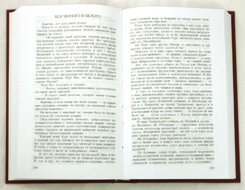 Иллюстрация 1 из 14 для Избранные сочинения в 3-х томах - Константин Федин | Лабиринт - книги. Источник: Лабиринт