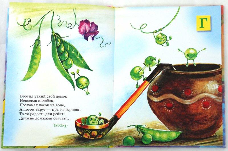 Иллюстрация 1 из 23 для Веселые загадки от А до Я - Игорь Мазнин | Лабиринт - книги. Источник: Лабиринт