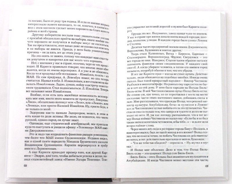Иллюстрация 1 из 7 для Учитесь властвовать другими, или Самоучитель игры на нервах - Лион Измайлов | Лабиринт - книги. Источник: Лабиринт