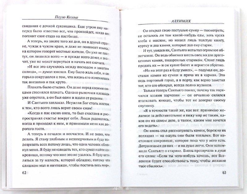 Иллюстрация 1 из 4 для Алхимик - Пауло Коэльо | Лабиринт - книги. Источник: Лабиринт