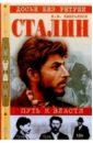 Емельянов Юрий Васильевич Сталин: Путь к власти.
