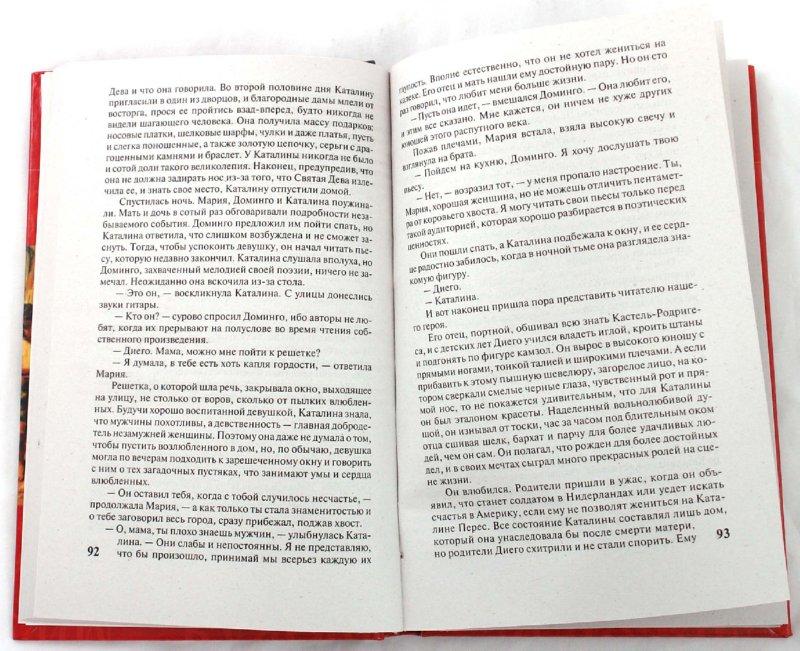 Иллюстрация 1 из 22 для Каталина. Тогда и теперь - Уильям Моэм | Лабиринт - книги. Источник: Лабиринт