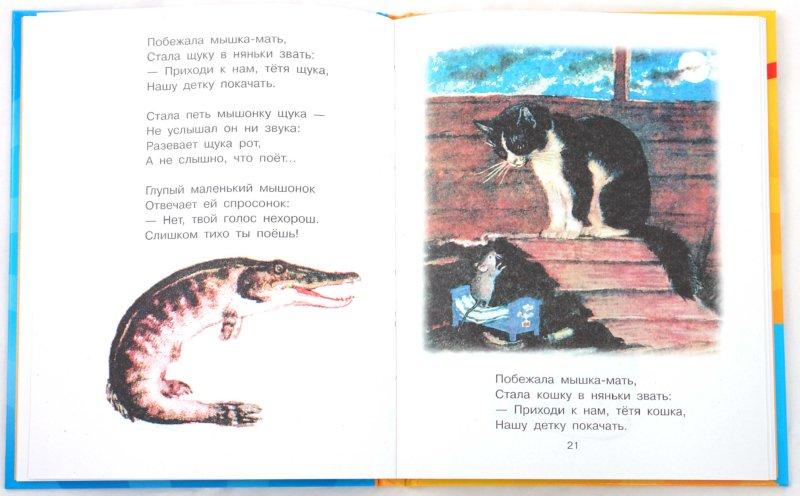 Иллюстрация 1 из 32 для Маленьким ребятам о маленьких зверятах | Лабиринт - книги. Источник: Лабиринт