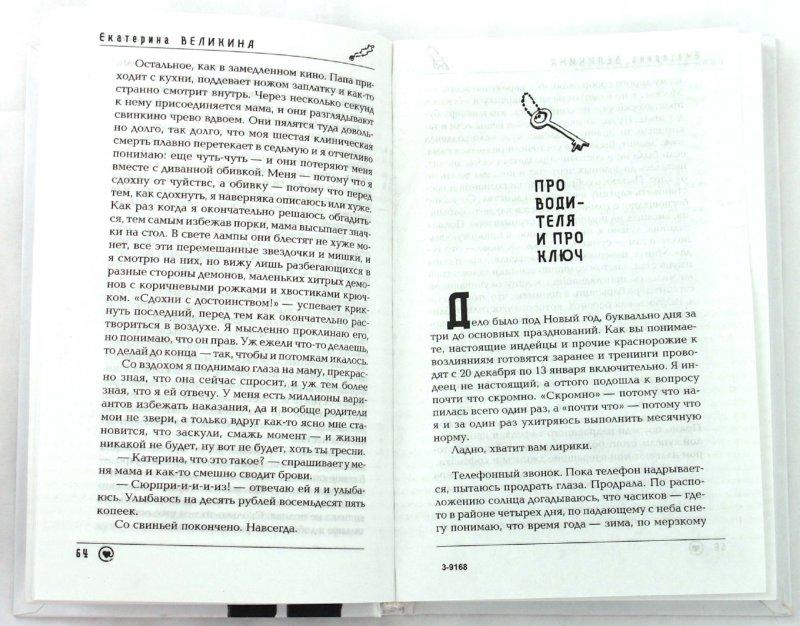 Иллюстрация 1 из 5 для Книга для прочтения - Екатерина Великина | Лабиринт - книги. Источник: Лабиринт
