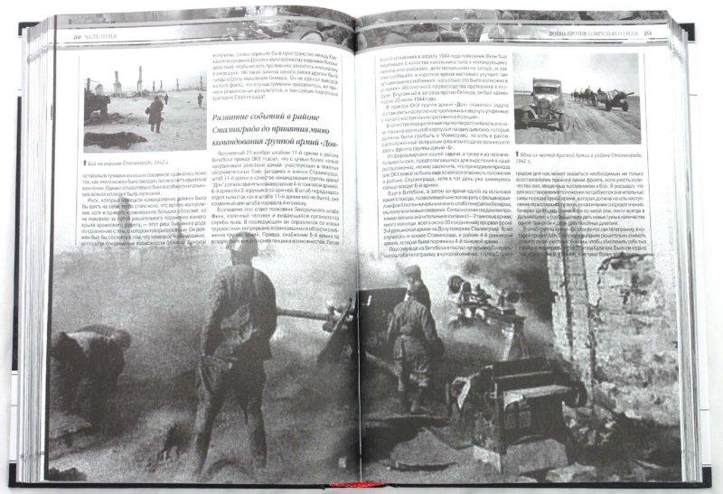 Иллюстрация 1 из 16 для Утерянные победы. Воспоминания фельдмаршала - Эрих Манштейн | Лабиринт - книги. Источник: Лабиринт