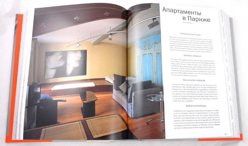 Иллюстрация 1 из 2 для Дизайн квартир   Лабиринт - книги. Источник: Лабиринт