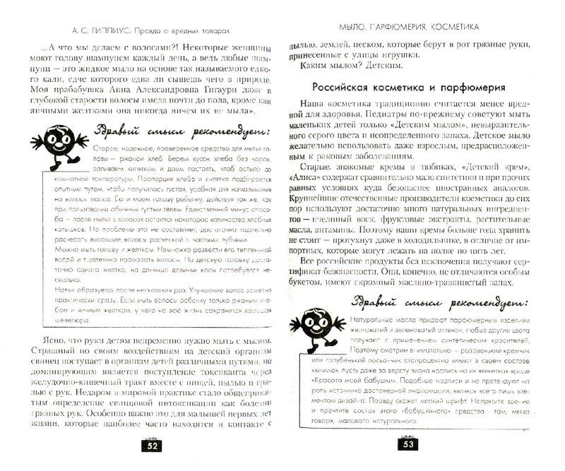 Иллюстрация 1 из 16 для Правда о вредных товарах - Анна Гиппиус | Лабиринт - книги. Источник: Лабиринт