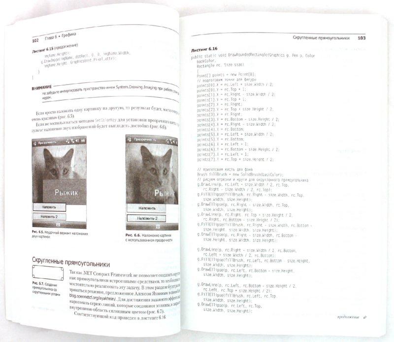 Иллюстрация 1 из 21 для Программирование для мобильных устройств под управлением Windows Mobile - Александр Климов | Лабиринт - книги. Источник: Лабиринт