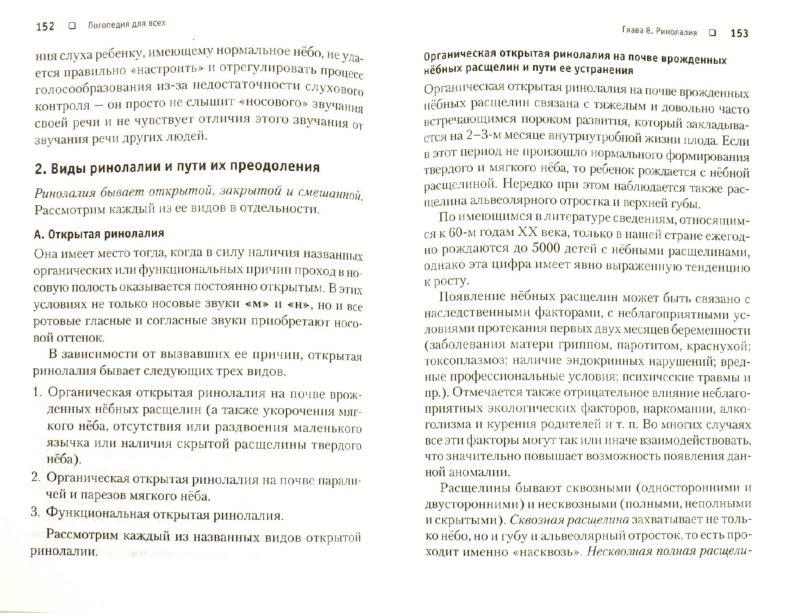 Иллюстрация 1 из 14 для Логопедия для всех. 4-е издание - Людмила Парамонова   Лабиринт - книги. Источник: Лабиринт