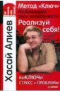 Алиев Хасай Магомедович Метод Ключ. Разблокируй свои возможности. Реализуй себя!