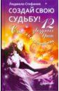 Людмила-Стефания Создай свою судьбу! 12 звездных врат людмила стефания создай себе территорию счастья