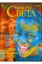 Журнал  Вокруг Света №03 (2822). Март 2009