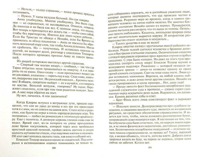 Иллюстрация 1 из 5 для Кембрийский период - Владимир Коваленко | Лабиринт - книги. Источник: Лабиринт