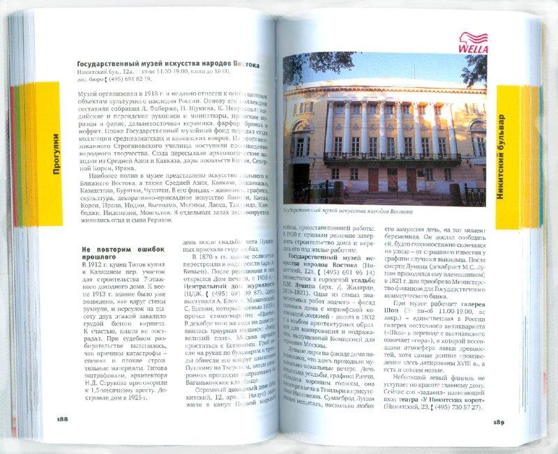 Иллюстрация 1 из 8 для Москва, 2 издание - Ларионов, Калькаев, Русакович | Лабиринт - книги. Источник: Лабиринт