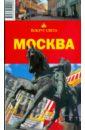 Обложка Москва, 2-е издание