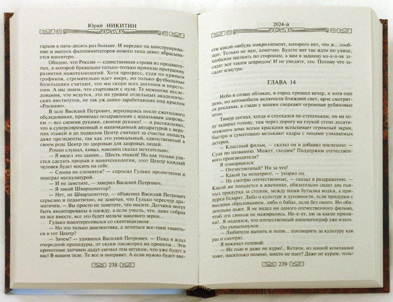 Иллюстрация 1 из 14 для 2024-й - Юрий Никитин | Лабиринт - книги. Источник: Лабиринт