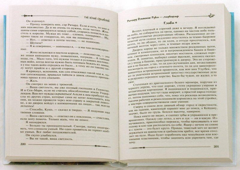 Иллюстрация 1 из 8 для Ричард Длинные Руки - маркграф - Гай Орловский   Лабиринт - книги. Источник: Лабиринт