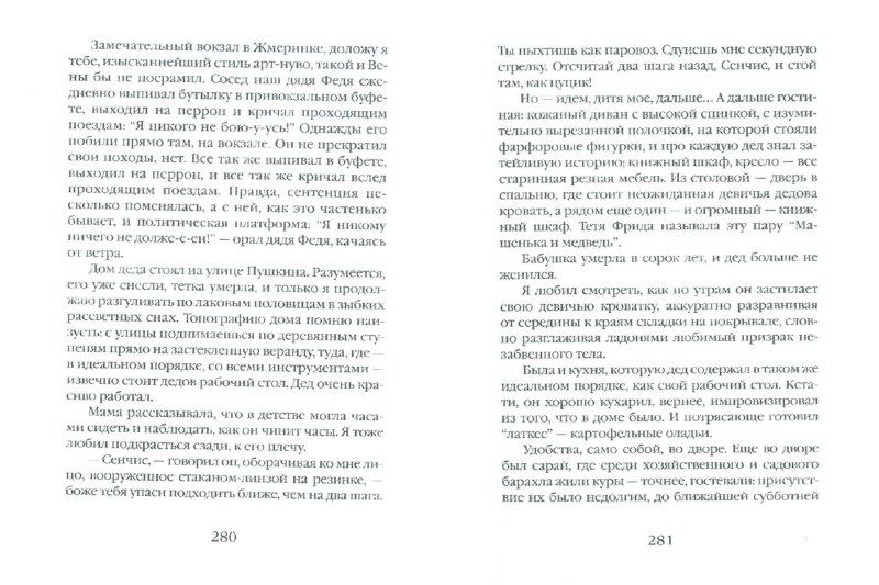 Иллюстрация 1 из 4 для Почерк Леонардо - Дина Рубина | Лабиринт - книги. Источник: Лабиринт