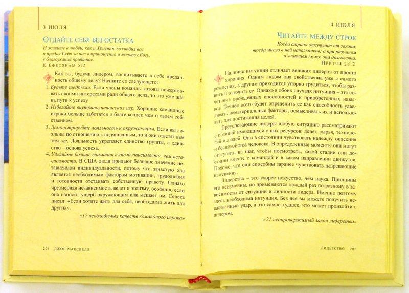 Иллюстрация 1 из 7 для Лидерство - Джон Максвелл   Лабиринт - книги. Источник: Лабиринт
