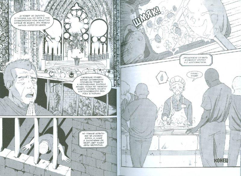 Иллюстрация 1 из 13 для Принцесса Аи. Слухи с той стороны | Лабиринт - книги. Источник: Лабиринт