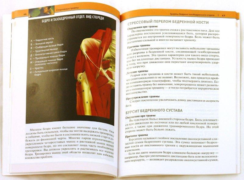 Иллюстрация 1 из 6 для Лучшее от Men's Health. Спортивные травмы   Лабиринт - книги. Источник: Лабиринт